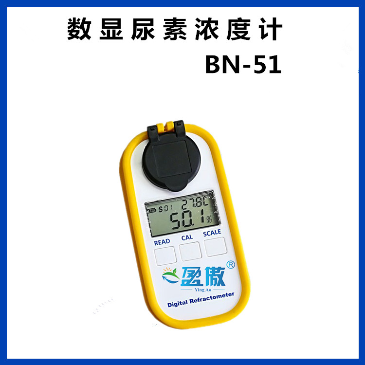 土壤硬度计价格_高精度数显车用尿素浓度检测仪BN-51